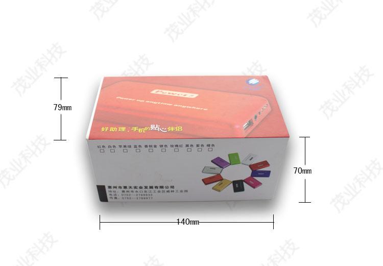 移动电源包装盒