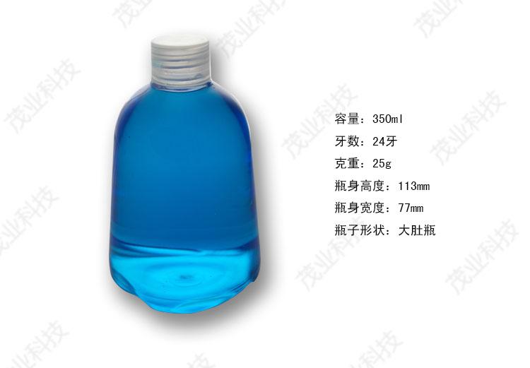 350ml-大肚瓶