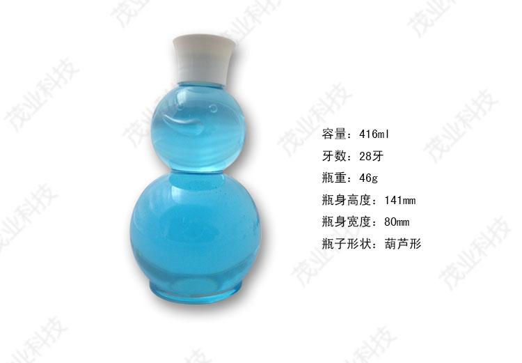 416ml-葫芦瓶
