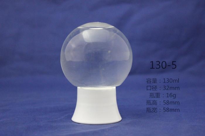 130ml圆底球形瓶|化妆品瓶|pet瓶