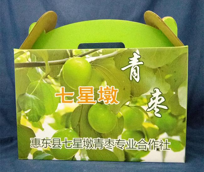 青枣包装盒|农产品包装盒